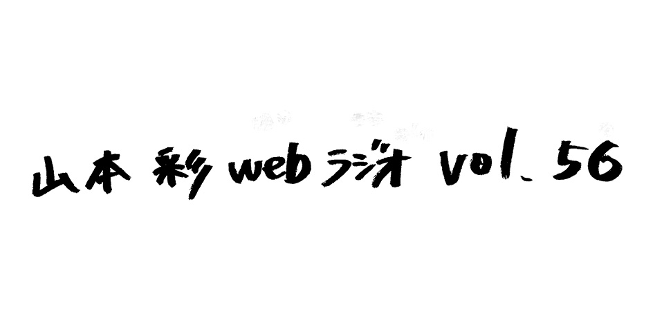 WEB RADIO vol.56